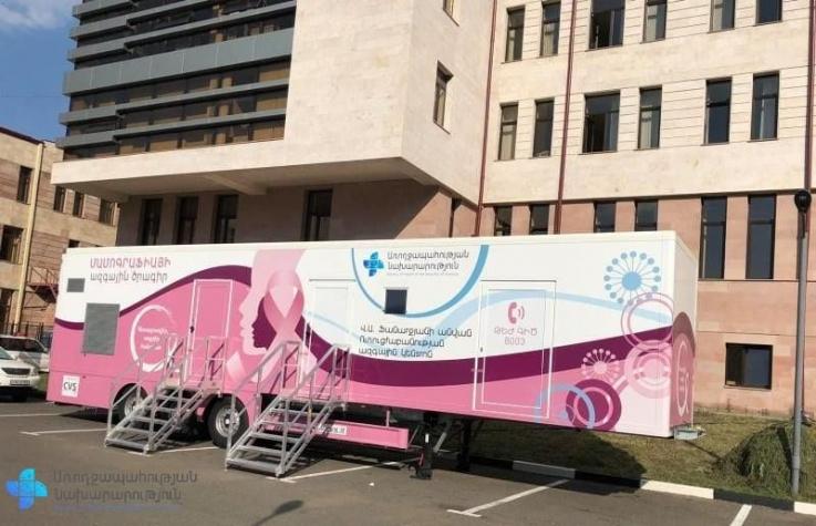 Հոկտեմբերի 5-ից Վանաձորում մեկնարկում է կրծքագեղձի մամոգրաֆիկ անվճար սքրինինգային հետազոտությունների ծրագիրը