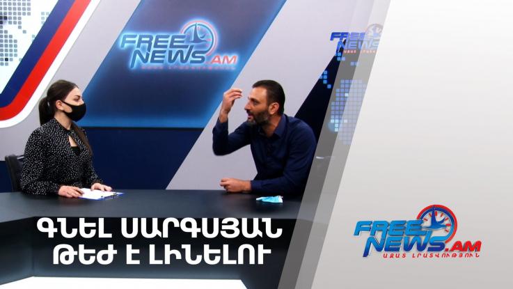 Թեժ է լինելու. Գնել Սարգսյան (անոնս)