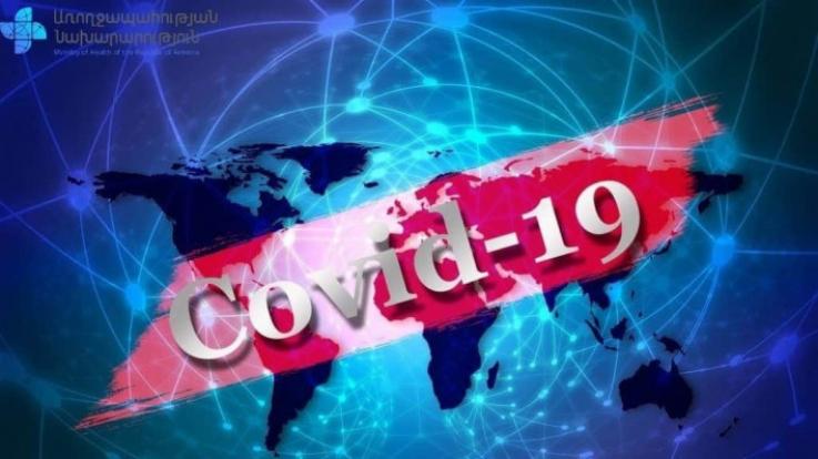 Հայաստանում հաստատվել է կորոնավիրուսով վարակվելու 127 նոր դեպք