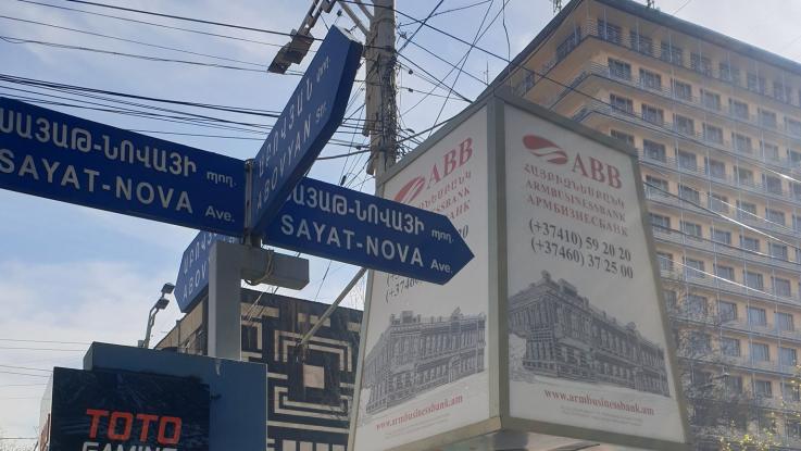 Գովազդախեղդ Երևան. Վ. Մնացականյան