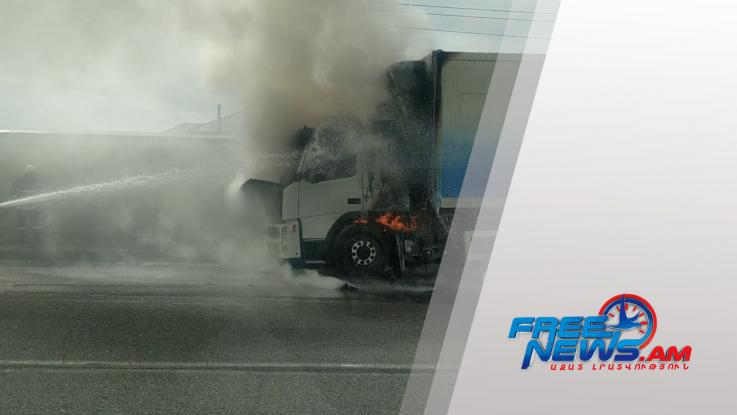 Երևանի փողոցներից մեկում բեռնատար մեքենա է բռնկվել