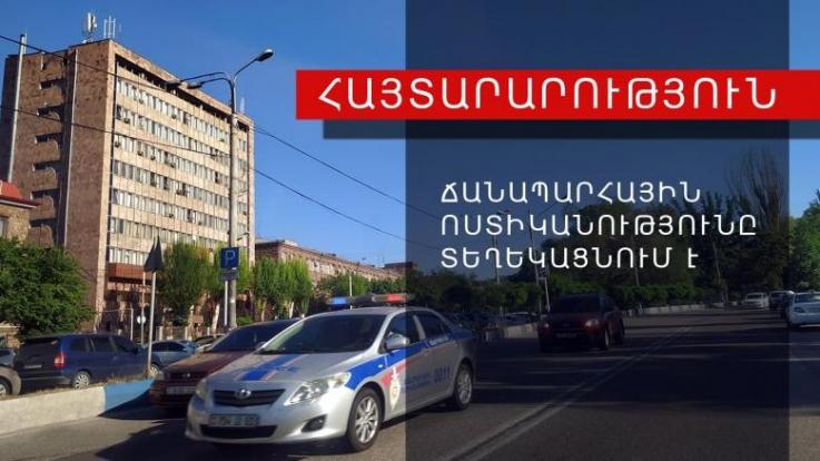 Մաշտոցի պողոտա-Մոսկովյան փողոց խաչմերուկի լուսացույցները կտեղափոխվեն երթևեկելի մասի վերևի հատված