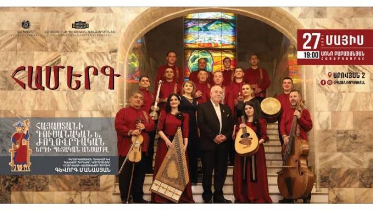 Գուսանական և ժողովրդական երգի անսամբլը կներկայացնի ականավոր երգահանների գործերը