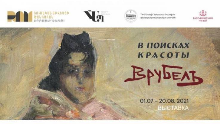 Ռուսական արվեստի թանգարանում կբացվի «Որոնելով գեղեցիկը։ Միխայիլ Վռուբել» ցուցահանդեսը
