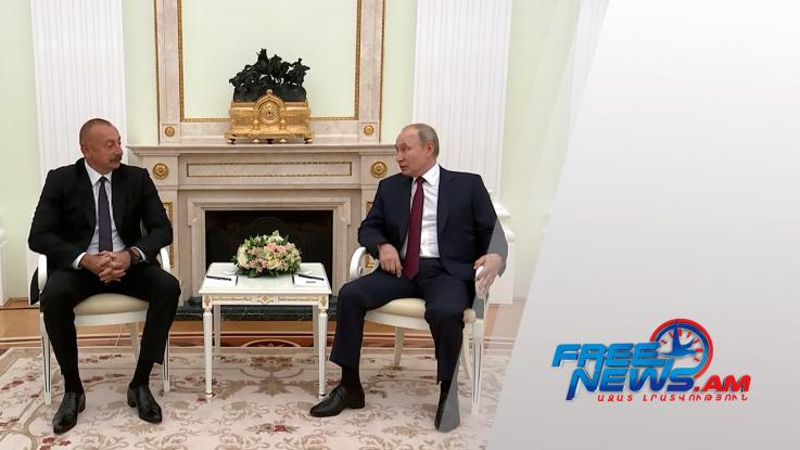 Մոսկվայում տեղի ունեցավ Պուտին-Ալիև հանդիպումը