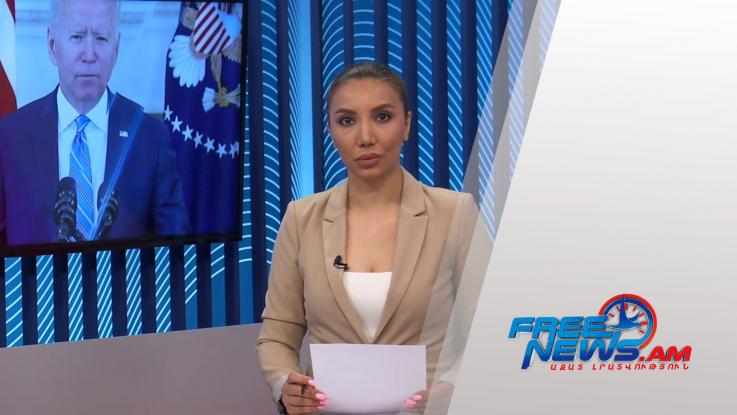 Ազատ լուրեր հիմնական թողարկում 22.07.2021