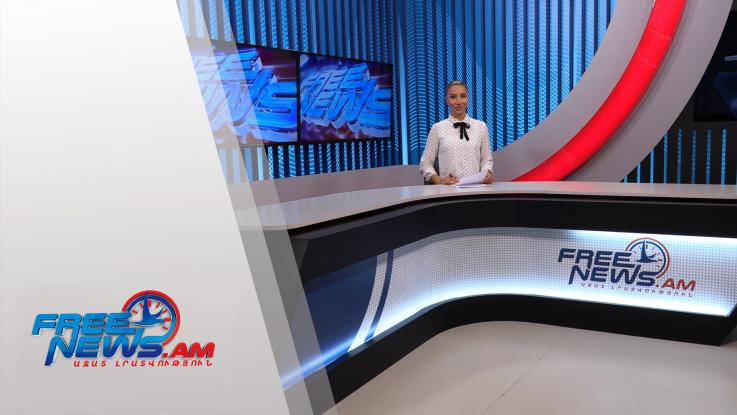 Ազատ լուրեր հիմնական թողարկում 21.09.2021