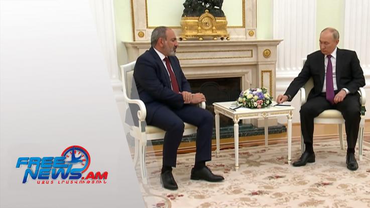 Նիկոլ Փաշինյանի և Վլադիմիր Պուտինի հանդիպումը Կրեմլում (տեսանյութ)