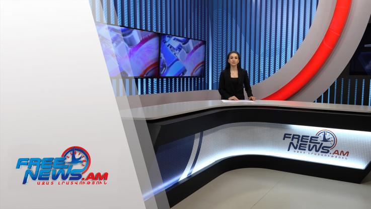 Ազատ լուրեր հիմնական թողարկում 13.10.2021
