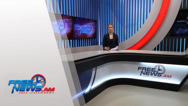 Ազատ լուրեր հիմնական թողարկում 14.10.2021